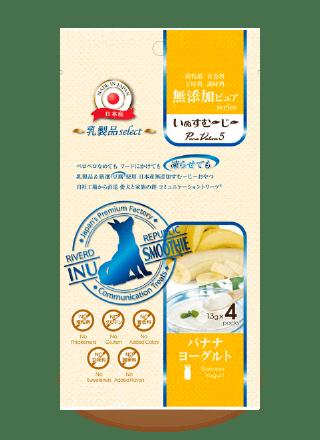 いぬすむ~じ~乳製品selectバナナヨーグルト