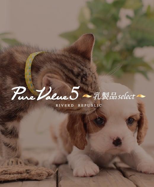 PureValue5乳製品select
