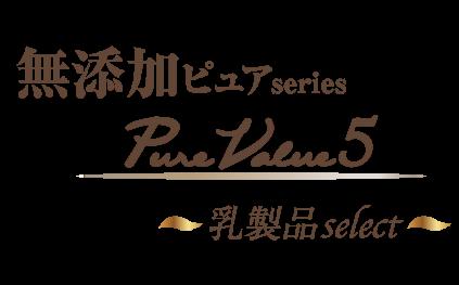 ねこぴゅーれPureValue5_乳製品_select