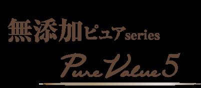 ねこぴゅーれPureValue5
